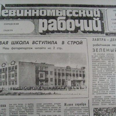 История школы-2