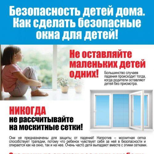Безопасность детей.